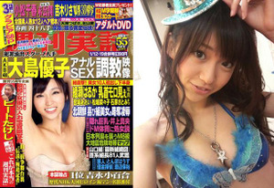 AKB48,大島優子,アナルセックス,流出,映像,週刊実話,